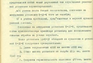 ЦВМА. Ф.430. Оп.1. Д.1276. Л.61.