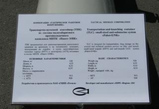 Данные ТПК из состава малогабаритного противолодочного комплекса МПТК