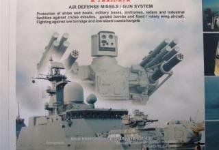ЗРК/орудийная установка