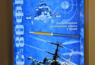 Постер по НАР С-8ОФП. Стенд ОАО