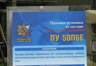 Штендер по пусковой установке из состава ЗРС-350Е