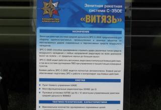 Штендер по ЗРС-350Е