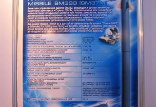Постер по зенитной управляемой ракете 9М333(9М37М). ©С.В.Гуров (Россия, г.Тула)