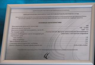 Данные по авиационной высокоскоростной противокорабельной ракете Х-31АД. ©С.В.Гуров (Россия, г.Тула)