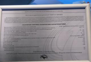 Данные противорадиолокационной ракеты Х-58УШКЭ. ©С.В.Гуров (Россия, г.Тула)