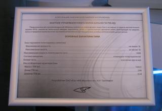 Данные зенитной управляемой ракеты малой дальности Р3В-МД. ©С.В.Гуров (Россия, г.Тула)