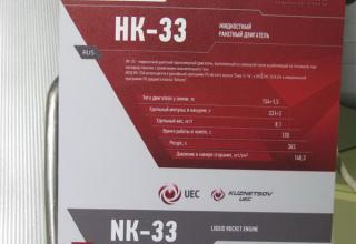 Постер по ракетному двигателю НК-33. ©С.В.Гуров (Россия, г.Тула)
