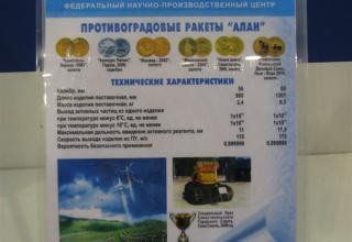 Постер по противоградовой ракете