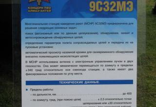 Штендер по многоканальной станции наведения ракет 9С32МЭ. ©С.В.Гуров (Россия, г.Тула)
