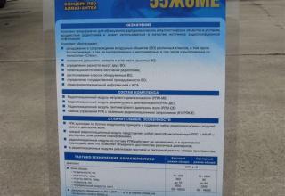 Штендер по многофункциональному радиолокационному комплексу 55Ж6МЕ. ©С.В.Гуров (Россия, г.Тула)
