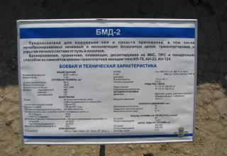 БМД-2. ©С.В. Гуров (Россия, г.Тула).