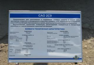 САО 2С9. ©С.В. Гуров (Россия, г.Тула).