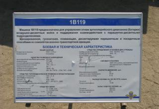 1В119. ©С.В. Гуров (Россия, г.Тула).