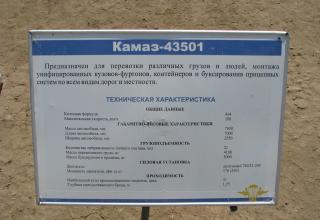 Камаз-43501. ©С.В. Гуров (Россия, г.Тула).