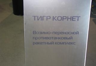 ПУ Возимо-переносного ПТРК