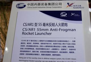 Часть пояснительной надписи по пусковой установки CS/AR1 55 mm для пуска ракет против подводных диверсантов