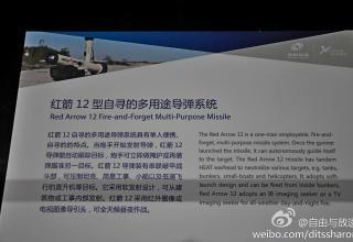 Информация о ракете Red Arrow 12 (Китай). china-defense-mashup.com/hj-12-anti-tank-missile-in-2014-zhuhai-air-show.html
