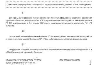 ЦАМО РФ. Ф. 59. Оп. 12198. Д. 77. Л. 461. Рассекречено.