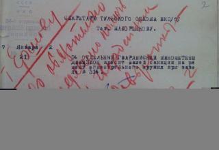 """ГКУ """"ГАТО"""". Ф. 3039. Оп. 1. Д. 41. Л. 2."""
