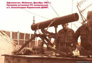 Захваченная Керкинской ДШМГ в районе кишлака Атаханходжа ПУ для ТРС. http://maimana-1.ucoz.ru/publ/1987_god_chast_6/7-1-0-66