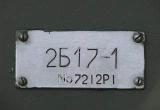 Табличка с индексом (номером) боевой машины 2Б17-1 РСЗО