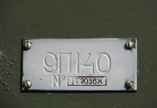 Табличка с индексом (номером) боевой машины 9П140 РСЗО