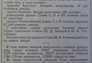 Машиностроитель. - 6 мая 1995 года. - №18-19 (5110-5111). - С. 1.