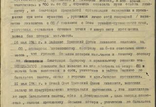 https://pamyat-naroda.ru/heroes/podvig-chelovek_nagrazhdenie2148439/      Раздел наградной лист