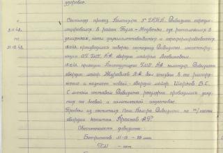 ЦАМО РФ. Ф. 324 ОГМД. Оп. 700537. Д. 1. Л. 42об.