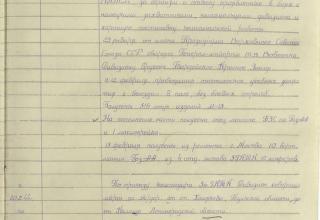 ЦАМО РФ. Ф. 324 ОГМД. Оп. 700537. Д. 1. Л. 43.