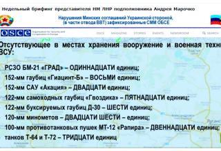 Стоп-кадр видеосъёмки.9.06.2017 г. voicesevas.ru/news/yugo-vostok/32181-donbass-operativnaya-lenta-voennyh-sobytiy-09062017.html