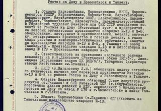 Моменты истории развития реактивной артиллерии в СССР в период Великой Отечественной войны в документах Государственного Комитета Обороны