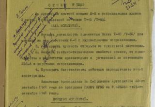 ЦАМО РФ. Ф. 59. Оп. 12200. Д. 12. Л. 48.