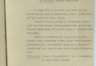 ЦАМО РФ. Ф. 59. Оп. 12200. Д. 4. Л. 240.