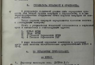 РГАЭ. Ф. 334. Оп.1. Д. 162. Л. 162.