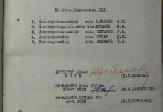 РГАЭ. Ф. 334. Оп.1. Д. 162. Л. 163.