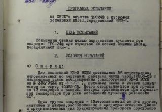 РГАЭ. Ф. 334. Оп.1. Д. 162. Л. 161.