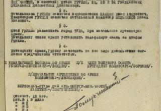ЦАМО РФ. Ф. 1588 (290сд). Оп. 1. Д. 11. Л. 39.