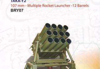 Ракетная техника на Международной выставке-конференции по обороне IDEX-2019 (17-21 февраля 2019 г., г. Абу-Даби, ОАЭ)