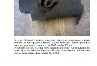 Электронный облик акта приема-передачи остатков (фрагментов) реактивных боеприпасов в Тульский областной краеведческий музей в октябре 2015 года. Оригинал документа будет опубликован позже.