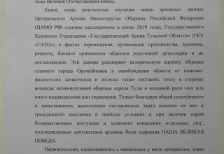 Надпись Николая Александровича Макаровца на рабочем материале будущей книги (2015 год)