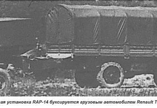 Опытная реактивная пусковая установка RAP-14