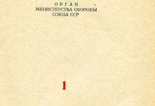 """Оршанское эхо """"Катюш"""""""