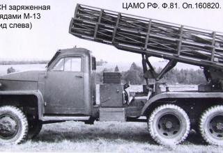 Боевая машина БМ-13-СН