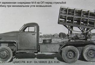 БМ-8-СН заряженная снарядами М-8 на ОП перед стрельбой через кабину при минимальном угле возвышения.