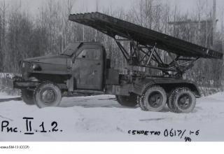 Пусковые устройства реактивной артиллерии