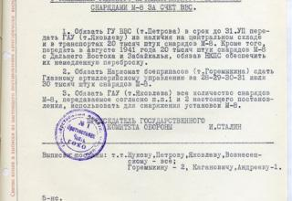 Из истории создания и развития полевой реактивной артиллерии в СССР в период Великой Отечественной войны