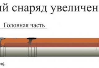 Корректируемый реактивный снаряд 9М542
