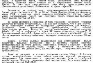 """Реактивная система залпового огня 9К58 """"Смерч"""""""