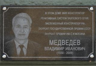 В Туле открыли мемориальные доски двум конструкторам РСЗО